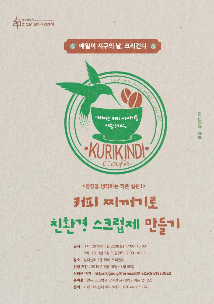 [카페 크리킨디] 커피 찌꺼기로 친환경 스크럽제 만들기