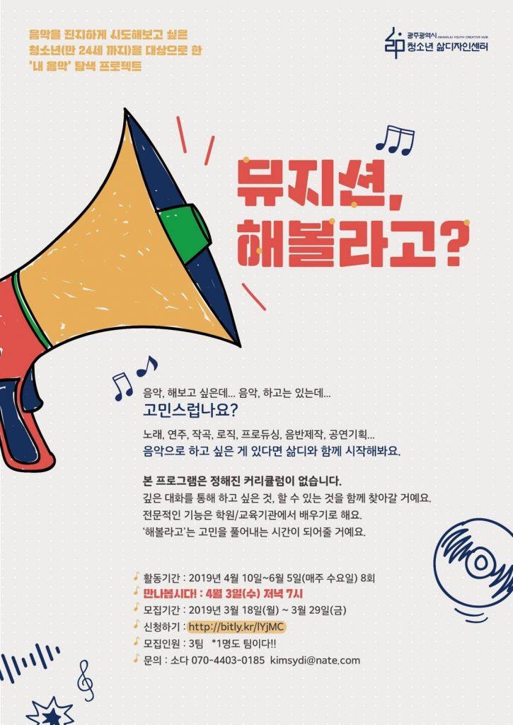 [모집] 뮤지션, 해볼라고? 🎶