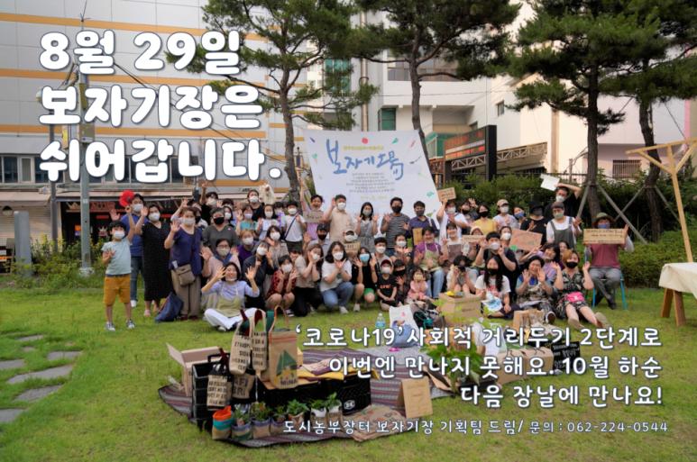 [취소] 2020년 두번째 '보자기장' 쉬어갑니다. (8.29.)