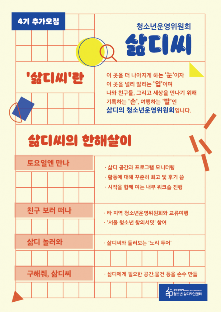 [추가모집] 청소년운영위원회 '삶디씨 4기'를 찾습니닷! (~6.8.까지 신청)