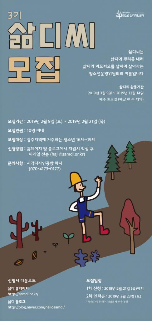 [모집] 삶디씨 3기, 어서 와!