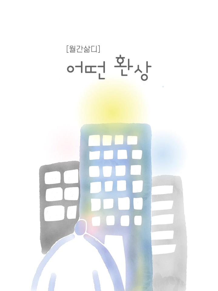 [월간삶디] 어떤 환상