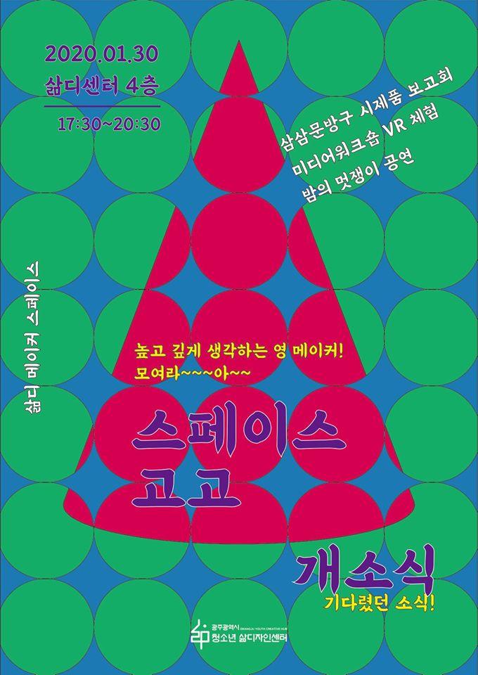 [알려요] 스페이스고고 개소식🎉 (1.30)
