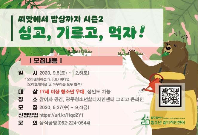 [모집] 심고, 기르고, 먹자! '🌱씨앗에서 밥상까지 프로젝트🍚' 시즌 2 (~9.4.까지 신청)