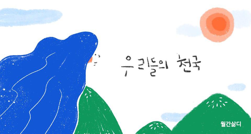 [월간삶디] 우리들의 천국