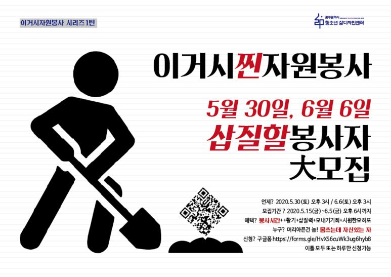 [모집] 이거시 자원봉사 1탄 '삽질할 봉사자' 大모집 (~6.5.까지 신청)