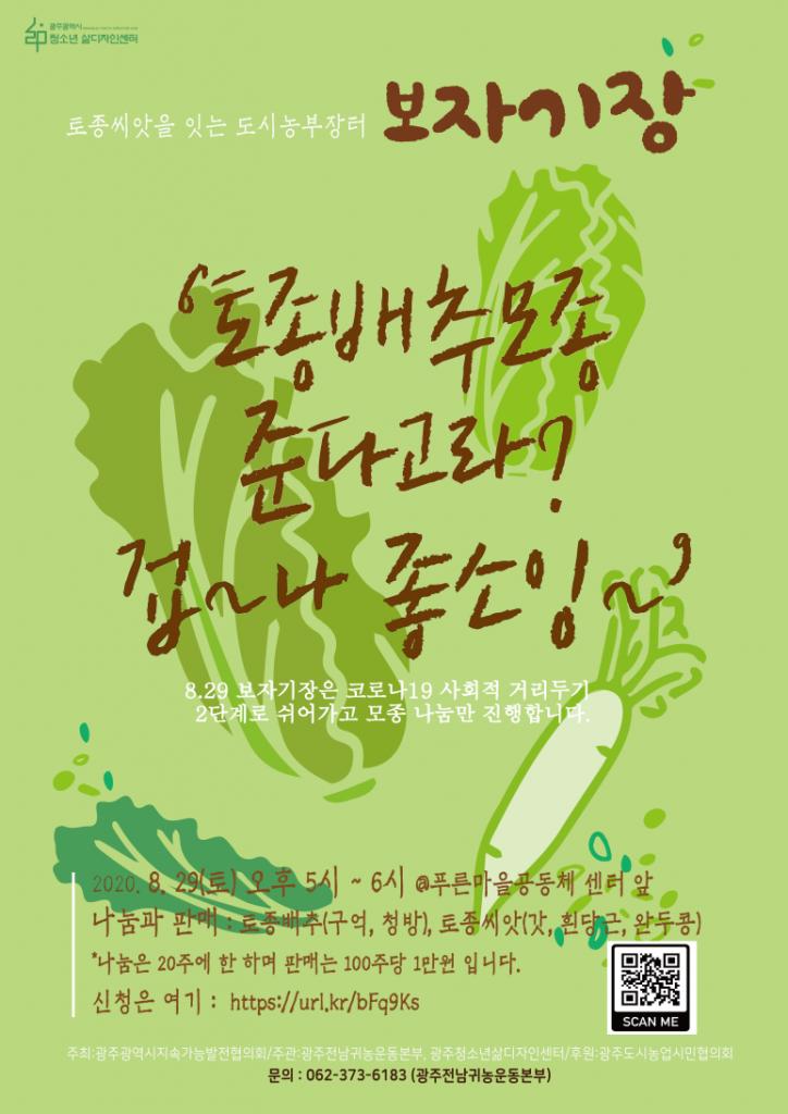 [모집] 보자기장은 쉬고, 토종작물 모종&씨앗은 나눠요. (8.29.)