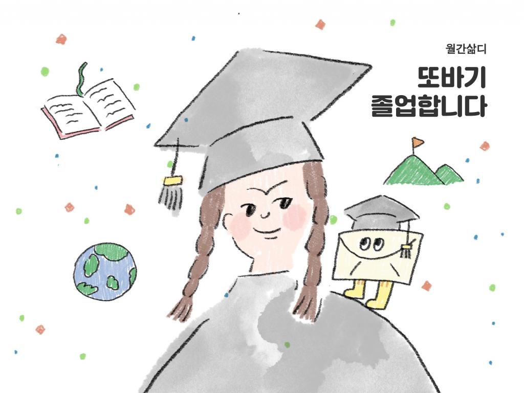 [월간삶디] 또바기 졸업합니다