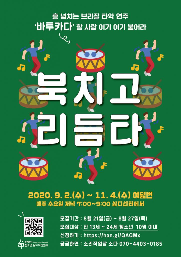 [모집] 브라질 타악 연주 '바투카다' 할 사람 여기 붙어라! 🥁북치고 리듬타🕺(~8.27.까지 신청)