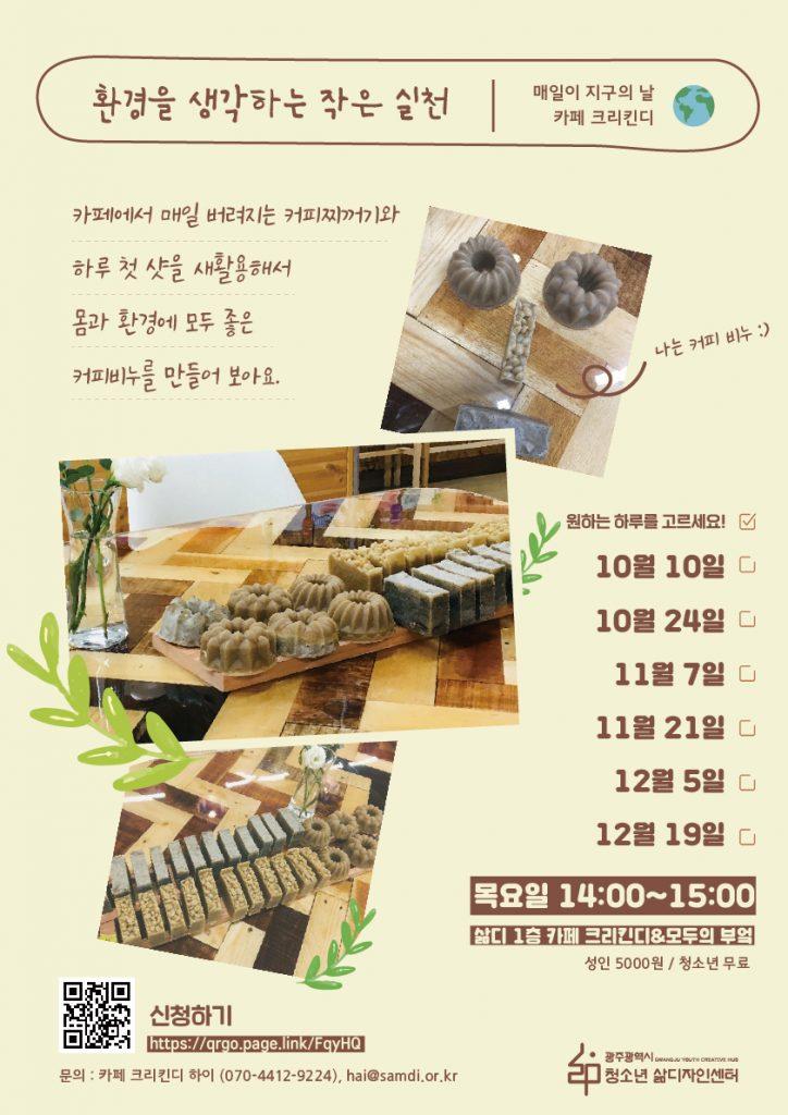 [모집] 카페 크리킨디 '커피 비누 만들기' (~12.19)