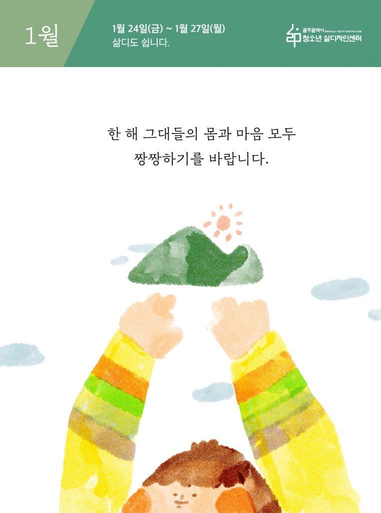 [공지] 1월 휴관안내