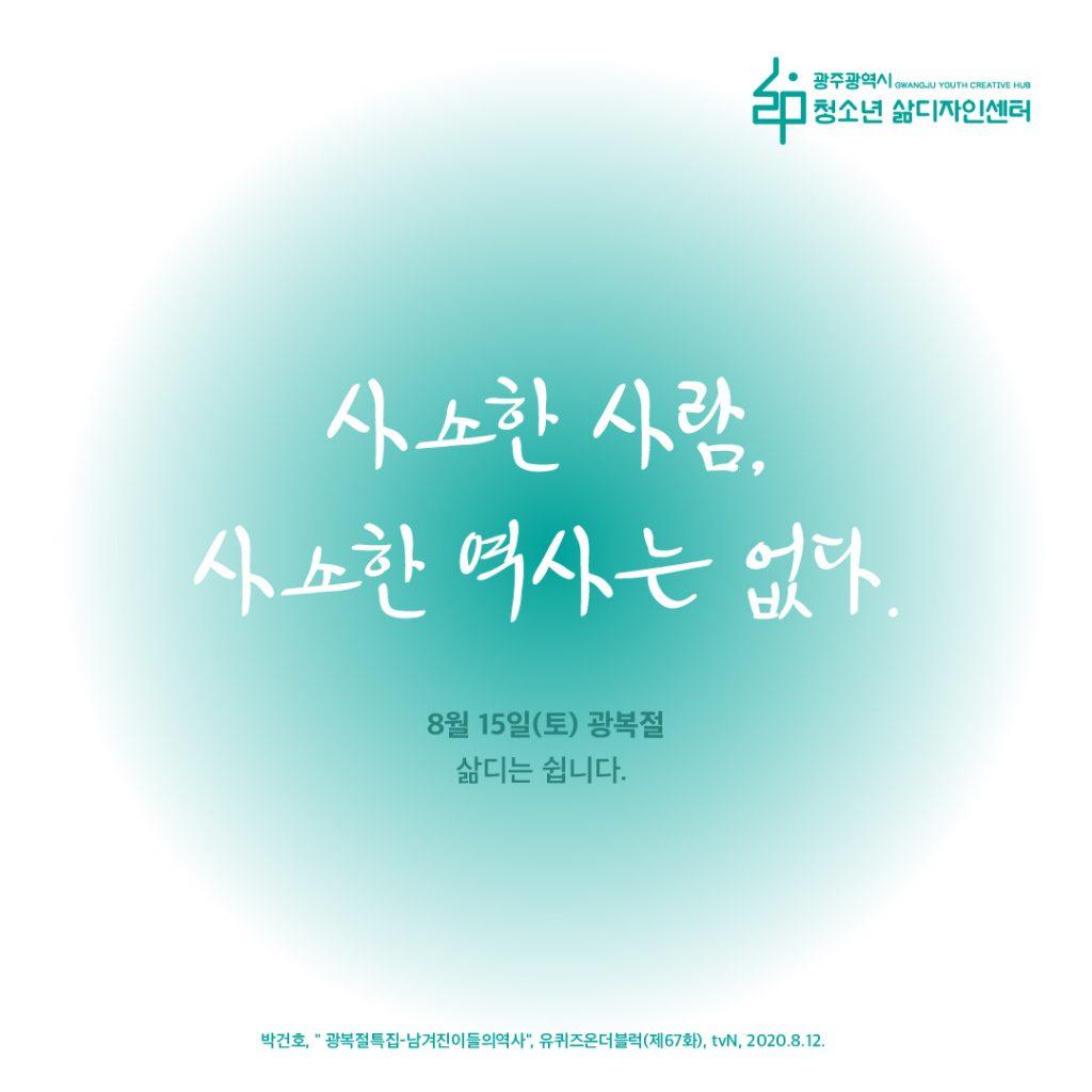 [공지] 광복절(8.15.) 휴관 안내