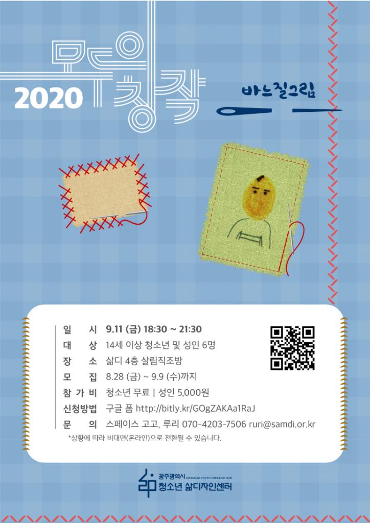 [모집] 모두의 창작 바느질 그림 '수선' 편 ( ~ 9.9.까지 신청)