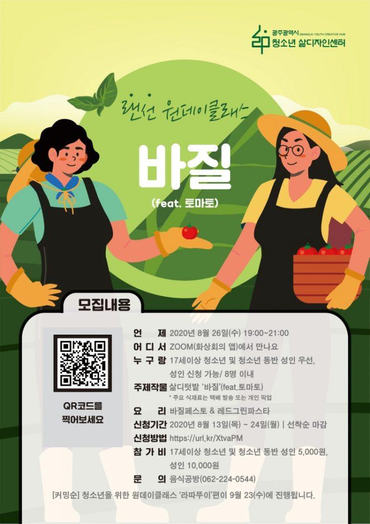 [모집] 랜선 원데이클래스 '바질(feat.토마토)' 편 (~8.24.까지 신청)