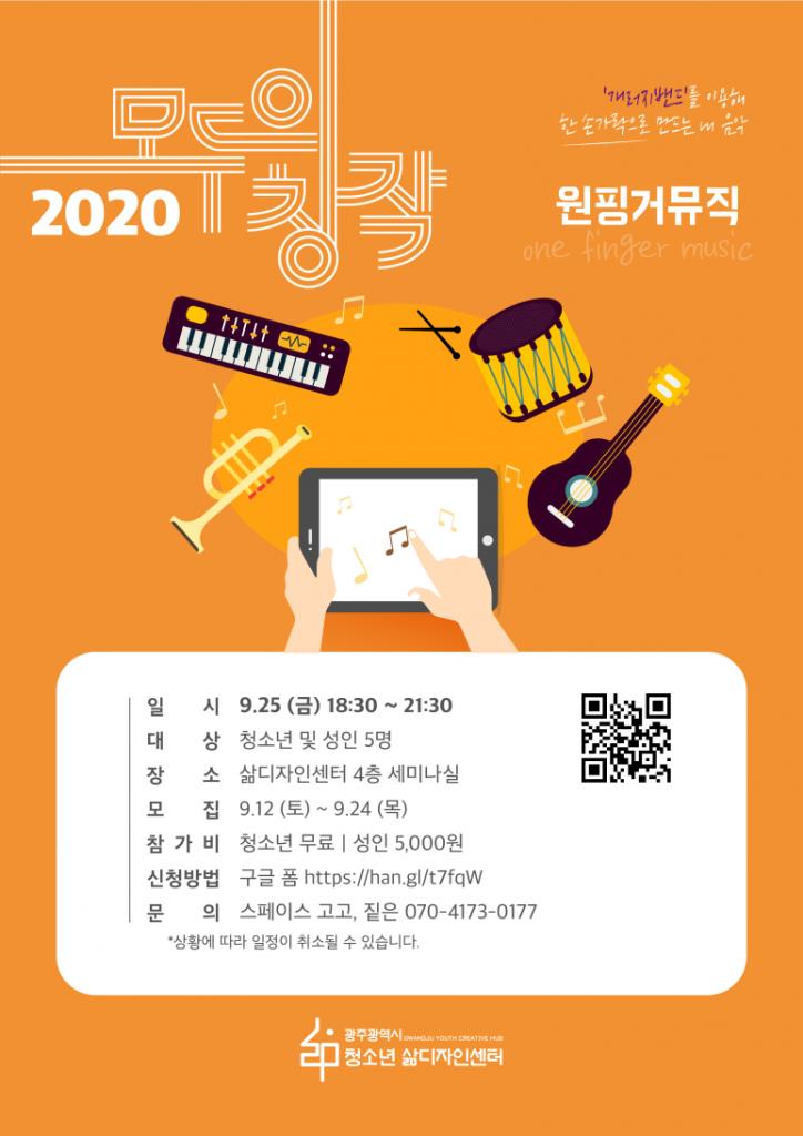 [모집] 모두의 창작 '원핑거 뮤직👆🎵' (~9.24.까지 신청)