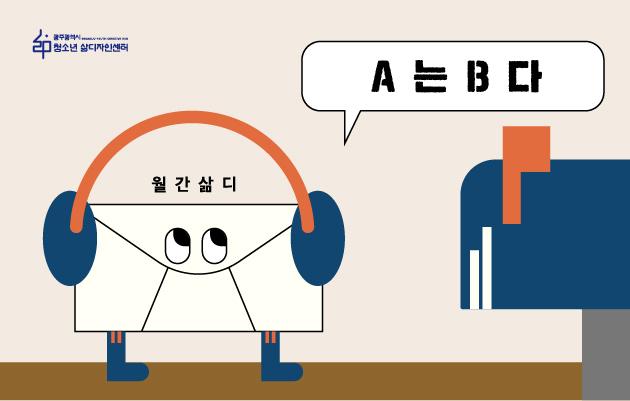 [월간삶디] A는 B다