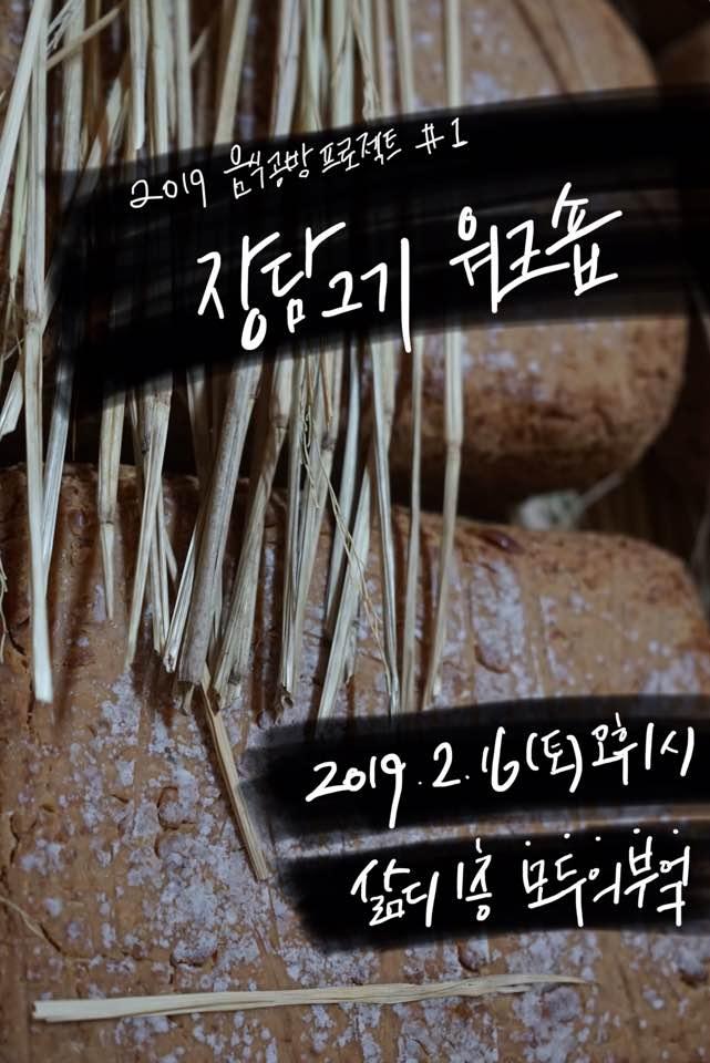 [모집] 음식공방 첫 번째 프로젝트 '장 담그기 워크숍'