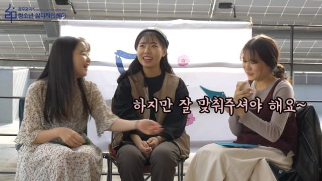 [영상] N개의방과후프로젝트<배움마켓>