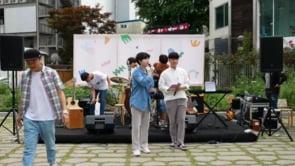[뮤지션 해볼라고X유희자적] 보자기장 축하공연